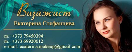 Визажист в Кишинёве Екатерина Стефанцива